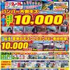 10000円板金(^o^)丿 7/10 花岡店小牧