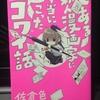 佐倉色さん「とある新人漫画家に本当に起こったコワイ話」を読んだ