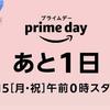 Amazonプライムデーがはじまります。