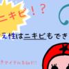 """【冷えニキビ】には""""ちふれのウォッシャブルコールドクリーム""""が効いた!!"""