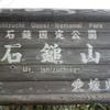 西日本最高峰・石鎚山 自然の厳しさを体感!!