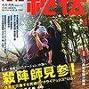 【雑誌】 月刊秘伝 2015年4月号