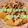 豚ひき肉とジャガイモのマヨネーズ焼き!の簡単な作り方