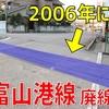 今はなき「JR富山港線」の廃線跡を歩いてみた! 跡地はどのように活用されている?【2020-10立山黒部アルペンきっぷ5】
