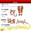 【はてなブログ運営報告】読者100人突破!感涙。ありがとう!!!