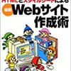 『HTMLとスタイルシートによる最新Webサイト作成術』とうとう5刷