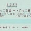 嵯峨野82号 指定席券