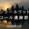 アンコールワットとアンコール遺跡群の旅(2008年3月)