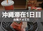 沖縄滞在1日目『俺は沖縄の台風を完全にナメてた』