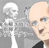 私が大好きなアーティスト フルトヴェングラー 人の魂を解き放つ指揮者