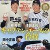 2016年度九州地区社会人野球新戦力