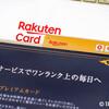 楽天プレミアムカード3年間年会費無料キャンペーン、対象カードがやっと届く…!