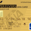 専業主婦のスーパーフライヤーズカード発行は是か非か