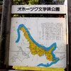 ●生田原、文学碑公園⇒「藤城清治コロポックル影絵美術館」へ