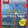 CNN English Express 2018年11月号