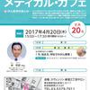 【4月20日(木)】新宿三丁目がんカフェで、がん教育の話をしました。