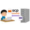 サーバ間のファイル転送を手軽に!【.ssh/config ②】