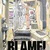 劇場版「BLAME!」弐瓶勉描きおろし設定資料集 を単行本の50%以下の価格で入手する方法