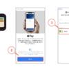今更ですが、iPhoneXにSuicaを登録する方法を紹介します。  Suica定期券を登録してみたよ!