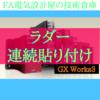 【中級編】プログラム連続貼り付け GX Works3