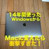 【どっちがいい!?】14年間使ったWindowsからMacに変えたら衝撃すぎた!