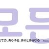 1月第3週(#254)旅するK-POP