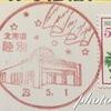 【お便り】アナログと言われてもハガキを書くのが好きです。(陸別の郵便局でハガキを出したら・・・とっても素敵だった!)