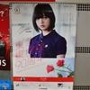 東横線90周年記念×欅坂46コラボポスター①