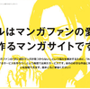 【合法漫画村!?】違法サイトを公式模倣リーチサイト「アル」登場!