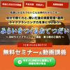 【今だけ9,800円→0円】稼ぎ続けるコツを知るチャンス!