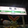 令和初の正月旅行 北海道&東日本パスで函館へ 最終日
