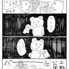 おクスリの時間ですよ!vol.12