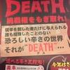 """DEATH辛に挑む😠👊"""""""
