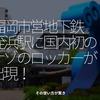 1254食目「福岡市営地下鉄姪浜駅に国内初のナゾのロッカーが出現!」その使い方が驚き