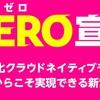 楽天モバイル。ZERO宣言。MNP手数料と契約事務手数料0円に