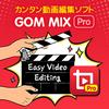 簡単操作で本格動画が作れる動画編集ソフト【GOM Mix Pro】を紹介!!
