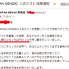 【高 IQ 集団】JAPAN MENSA 入会テストを受けてみた結果【結果発表】