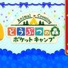 『どうぶつの森ポケットキャンプ』2周年!