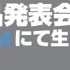 KDDI、9月26日に新商品発表会開催!!