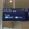 【旅行】バンコク旅行-その5-