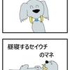 【犬漫画】バナナのレイ
