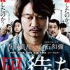 【日本映画】「凪待ち〔2019〕」ってなんだ?