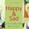 おうち英語に便利な言い換え表現!HappyとSad、いろんな言い方できますか?