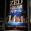 12月31日で終了する「ZED」を糸井重里さんの招待で行ってきました。
