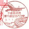 【風景印】千歳郵便局新千歳空港内分室(2020.1.1押印)