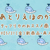 【5/31 新商品・再入荷紹介vol.80】~空枠,モールド,ビーズetc~