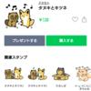 """【みどりくじの入金でスタンプ購入】LINEPayの使い方 """"第17歩"""""""