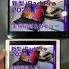 iPad Pro(2020)/12.9インチが到着!〜使い勝手は相当違うサイズ感〜
