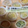 8種類のスープはるさめ