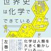 左巻健男『絶対に面白い化学入門 世界史は化学でできている』ダイヤモンド社2/17発行